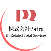 株式会社Patra IP-Related Total Services