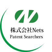株式会社Nets Patent Searchers